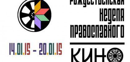 В Казани пройдет неделя православного кино