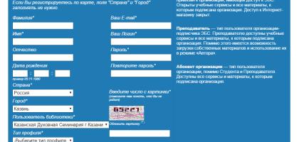 Казанская семинария подключена к электронно-библиотечной системе (ЭБС) «Университетская библиотека онлайн».
