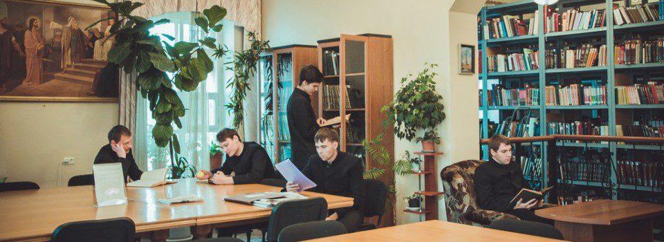 Библиотека Казанской православной духовной семинарии