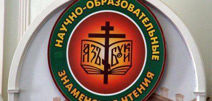 Игумен Евфимий принял участие в научно-образовательных знаменских чтениях в Курске