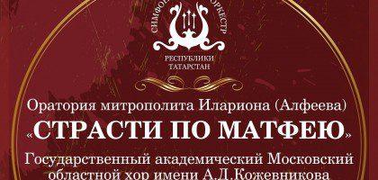 27 марта впервые в Казани оратория митрополита Илариона «Страсти по Матфею»