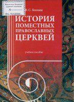 В.С. Блохин - История Поместных Православных Церквей