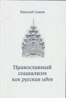 Н.В. Сомин - Православный социализм как русская идея