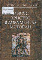 Иисус Христос в документах истории
