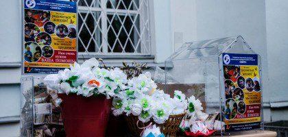 Благотворительная акция «Белый цветок» в КазПДС