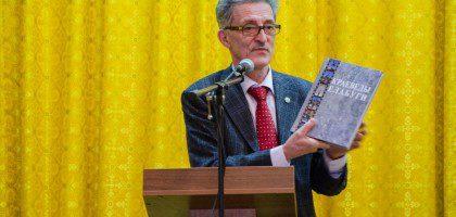 Презентация монографии Наиля Мансуровича Валеева