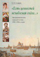 О. Н. Скляров - Неотрадиционализм в русской поэзии 1910-1930-х годов