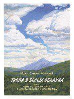 Симеон Афонский - Тропа в белых облаках