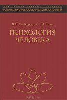 В.И. Слободчиков - Психология человека