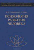 В.И. Слободчиков - Психология  развития человека