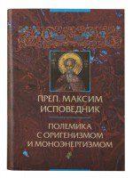 Г.И. Беневич - Преподобный  Максим Исповедник: Полемика с оригенизмом и моноэнергизмом