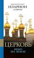 м. Иларион (Алфеев) - Церковь: Небо на земле