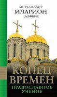 м. Иларион (Алфеев) - Конец времен: Православное учение
