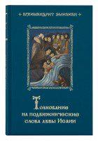 архимандрит Эмилиан (Вафидис) - Толкование на подвижнические слова Аввы Исаии