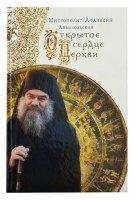 Митрополит Афанасий  (Николау) - Открытое сердце Церкви