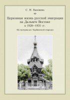С.Н. Баконина - Церковная жизнь русской эмиграции на Дальнем Востоке в 1920-1931 гг.