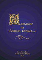 """Осмогласие на """"Господи воззвах"""" Киевского распева"""