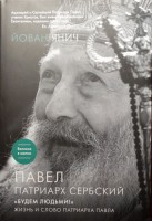 Й. Янич - Павел, Патриарх Сербский