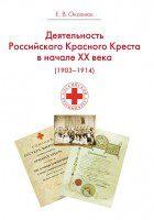 Е.В. Оксенюк - Деятельность Российского Общества Красного Креста в начале XX века