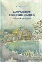И.В. Краснобаев - Сохранение сельских усадеб