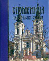 Ерцаган Срчан - Споменица Владичанства сремског
