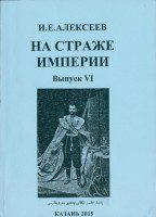 Алексеев И.Е. - На страже Империи. Вып. 6