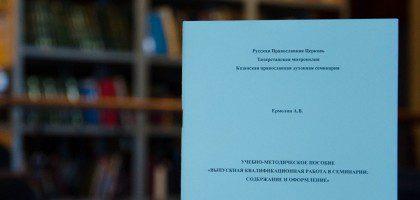 В Духовной семинарии опубликовано пособие по написанию дипломных работ