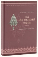 В.В. Лебедев - Язык арабо-христианской культуры в текстах
