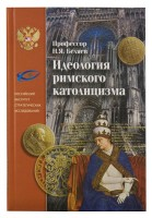 Н.Я. Беляев - Идеология римского католицизма