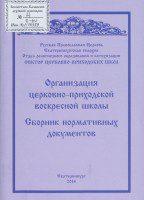 Организация церковно-приходской воскресной школы