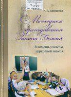 А.А. Богданова - Методика преподавания Закона Божия