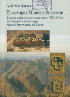А. Ю. Никифорова - Из истории Минеи в Византии