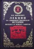 И.Ц. Миронович - Лекции по Священной Библейской истории Ветхого и Нового Заветов
