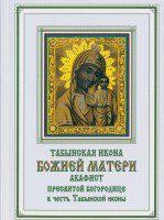 свящ. Николай Модестов - Табынская икона Божией Матери