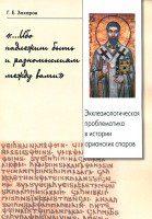 """Г.Е. Захаров - """"...Ибо надлежит быть и разномыслиям между вами"""": экклезиологическая проблематика в истории арианских споров"""