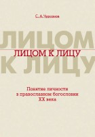 С.А. Чурсанов - Понятие личности в православном богословии XX века