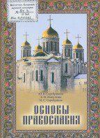Ю.В. Серебрякова - Основы Православия