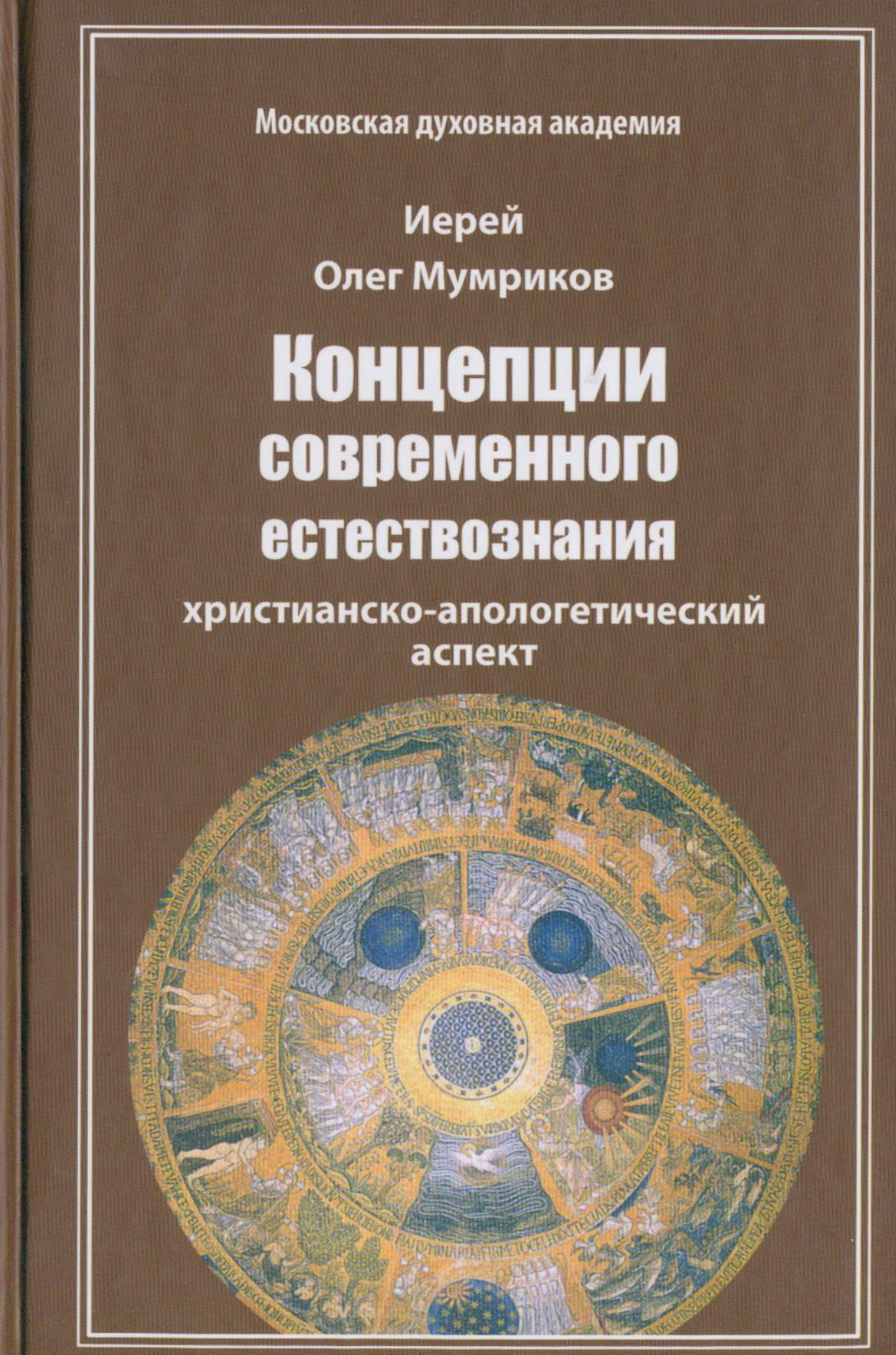 Концепции современного естествознания книгу скачать