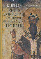 Кирилл Александрийский - Книга сокровищ о Святой и Единосущной Троице
