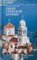 С.А. Луганская - Люди Сербской Церкви
