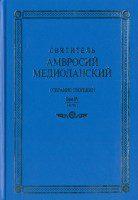 Амвросий Медиоланский - Собрание творений Т.4, ч.1