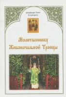 Тихон (Секретарев), архимандрит - Молитвеннику Живоначальной Троицы
