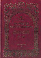 За Христа пострадавшие. Гонения на Русскую Православную Церковь 1917-1956
