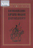 Иосифа (Егасова), монахиня - Жизнеописание царевича Феодора Долголядского