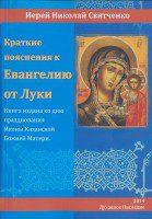 Н. Святченко - Краткие пояснения к Евангелию от Луки