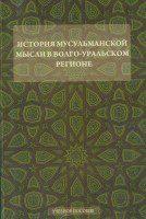 История мусульманской мысли в Волго-Уральском регионе