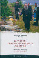 Амфилохий (Радович), митрополит - Летопись нового косовского распятия