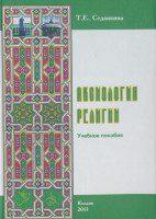 Т.Е. Седанкина - Аксиология религии