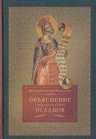 Г. Разумовский - Объяснение священной книги псалмов
