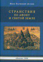 Парфений (Агеев), схиигумен - Странствия по Афону и Святой Земле